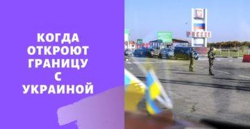 Когда откроют границу с Украиной