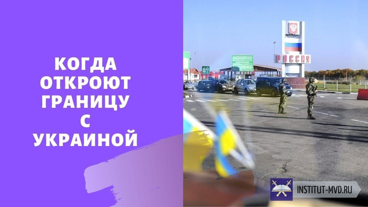Когда откроют границы с украиной и россией ibis deira city centre 3 дубай отзывы