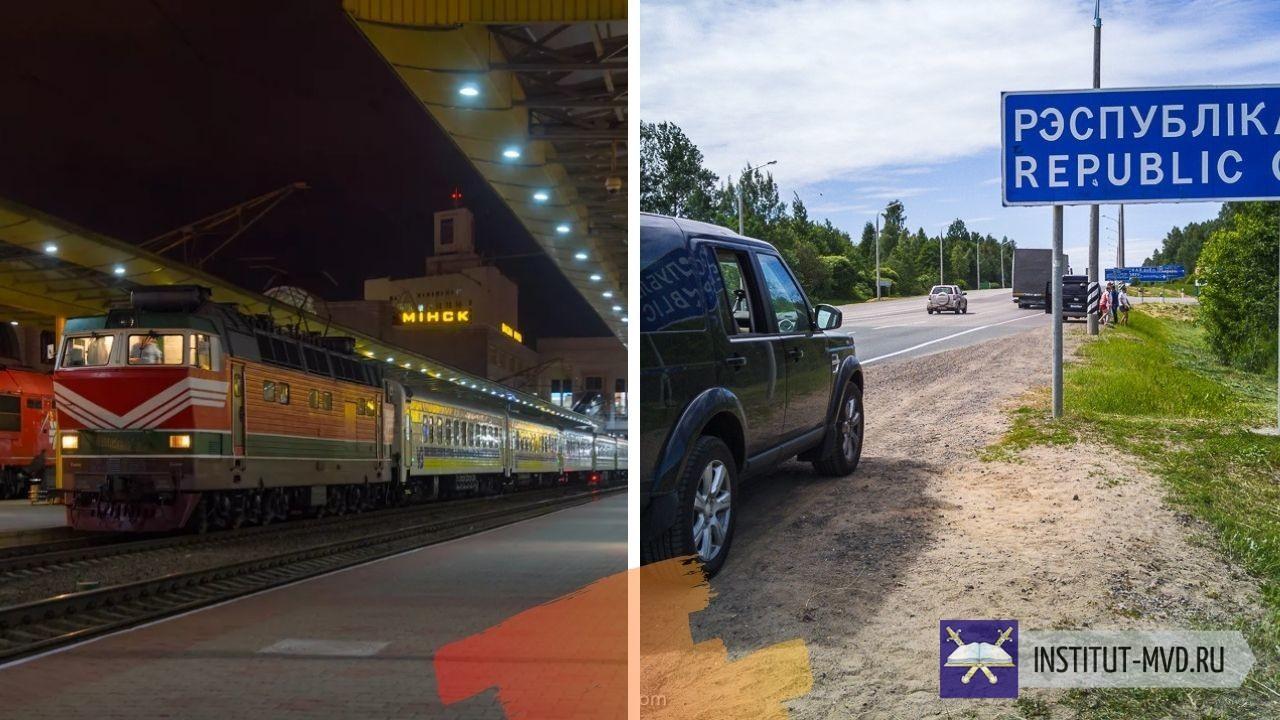 Россияне могут поехать в РБ не только поездом или самолетом, но и автобусом, и автотранспортом