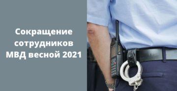 Сокращение штата МВД 2021