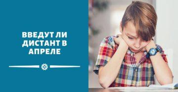 Введут ли новый карантин в школах России в апреле 2021 года