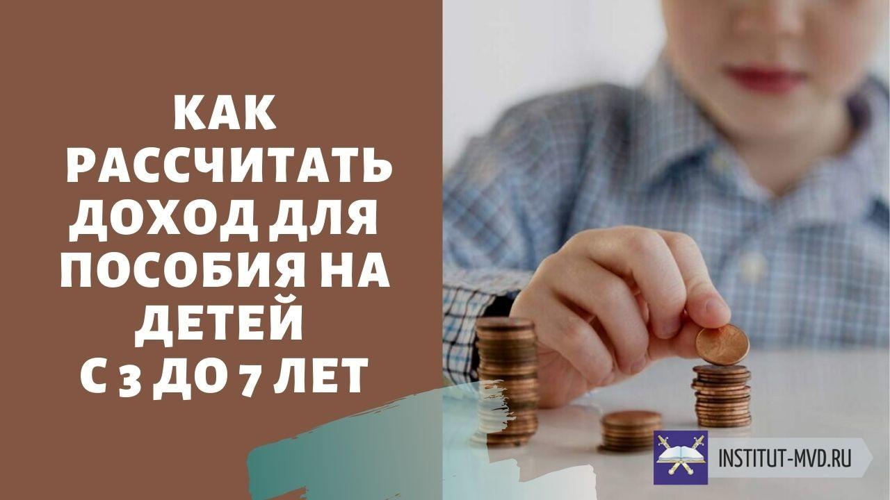 Расчет доходов для пособия на детей 3-7 лет