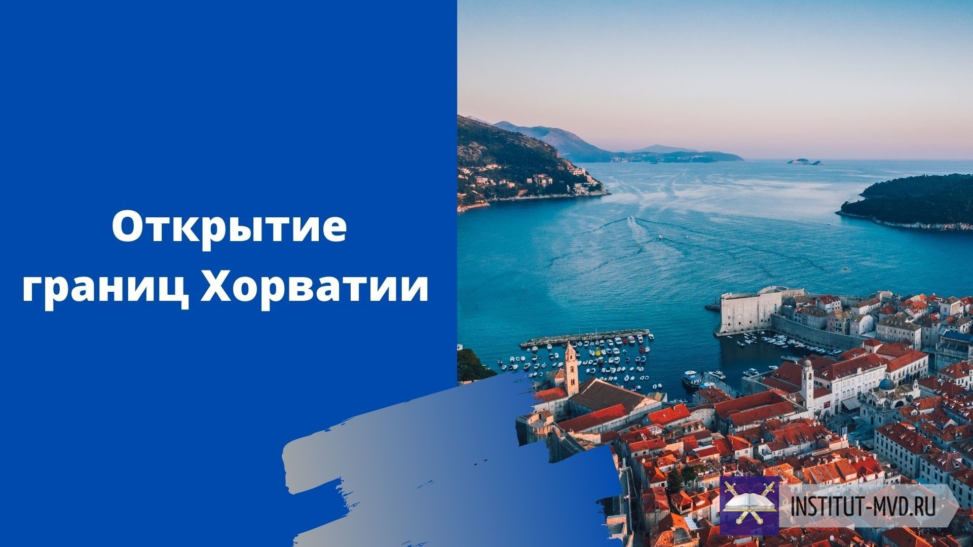 Хорватия открылась для россиян и рассказала о новых условиях въезда 2021