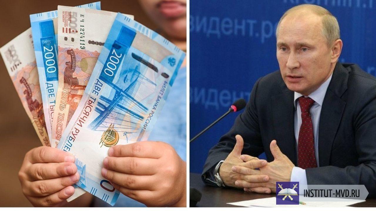 Послание Путина федеральному собранию 2021 год