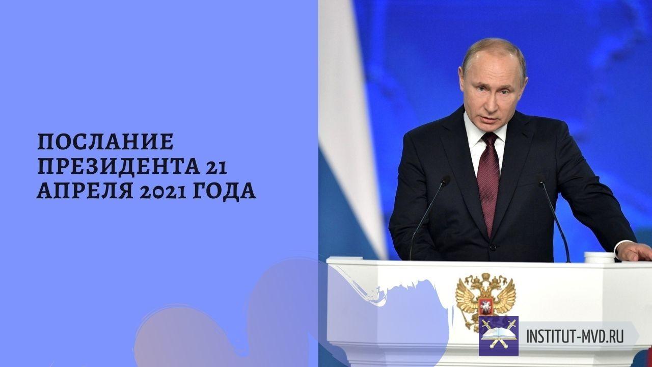 Послание президента 21 апреля