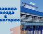 Правила въезда в Черногорию в апреле 2021