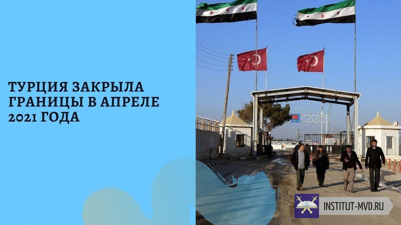Турция закрыта для туристов
