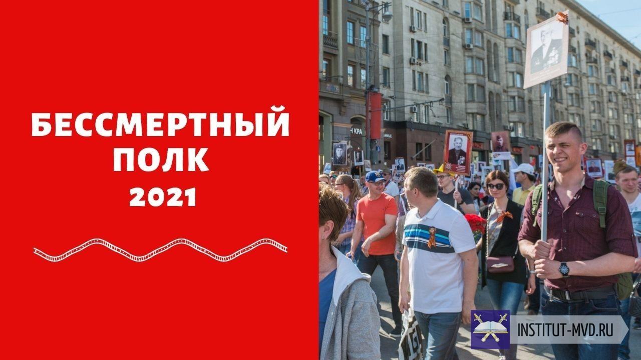 Будет ли «Бессмертный полк» в 2021 году в Москве и регионах России