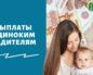 Когда россиянам заплатят 5650₽ для детей из неполных семей