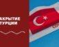 Правила въезда в Турцию и возможное закрытие границ в апреле