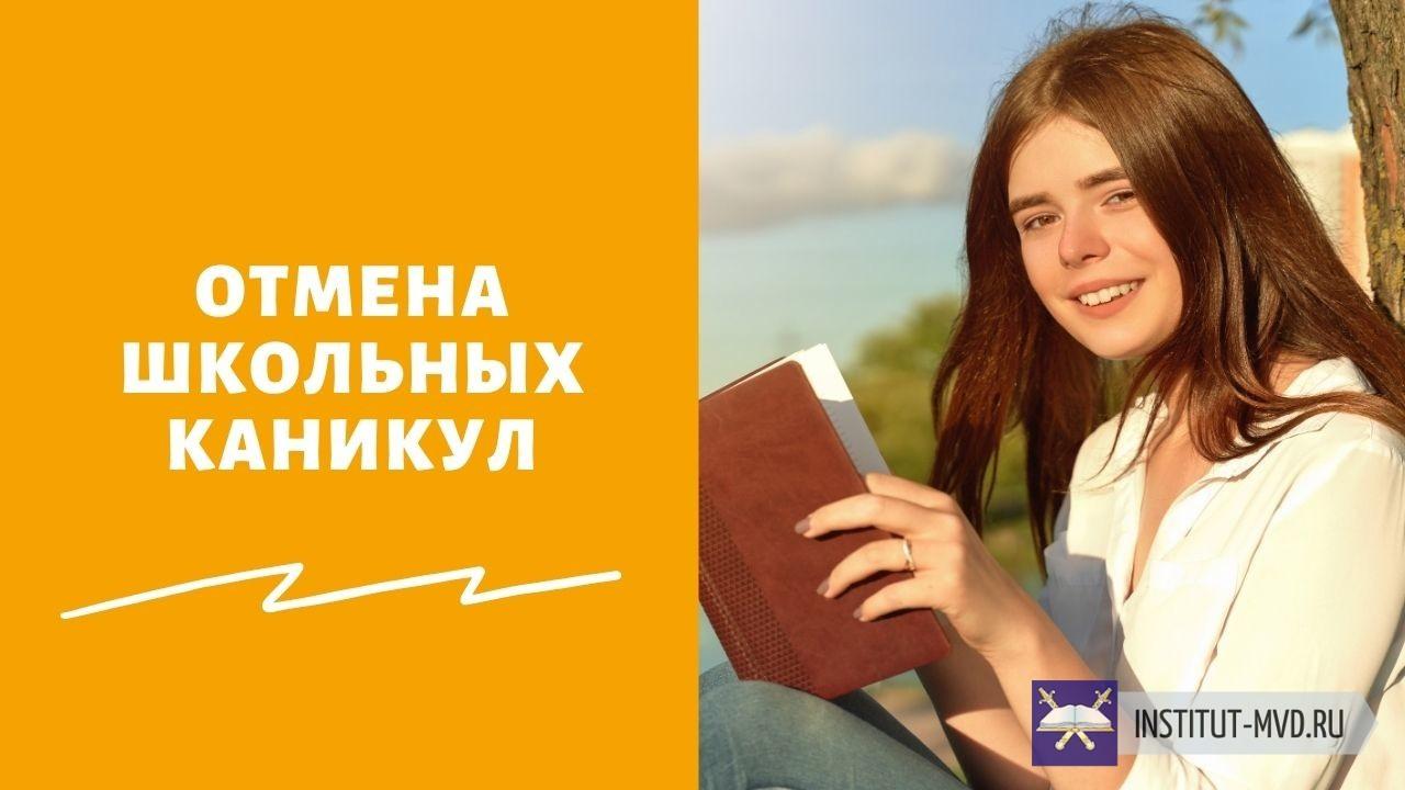 В российских школах в 2021 году отменят летние каникулы — правда или нет