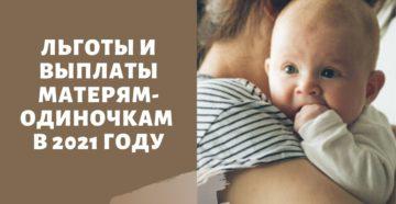 Какие выплаты положены матери-одиночке в 2021 году