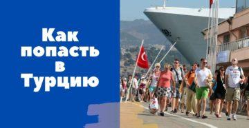 Как попасть в Турцию