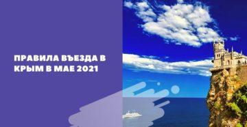Правила въезда в Крым в мае 2021