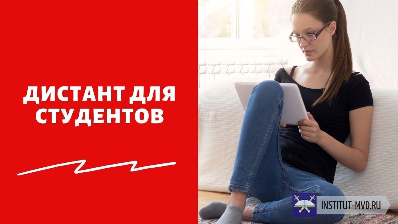 Введут ли дистанционное обучение в вузах России в сентябре 2021 года