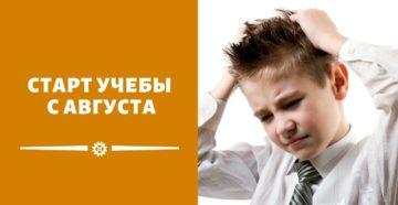 Учеба в школах может начаться с 1 августа 2021 года