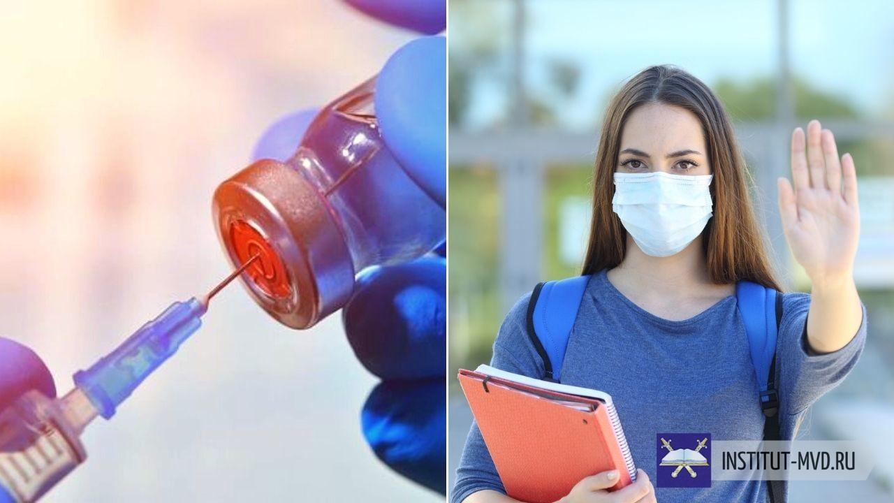 Нужна ли прививка от Ковида студентам вузов в 2021 году