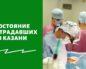 Каково состояние здоровья пострадавших в Казани на июнь 2021 год