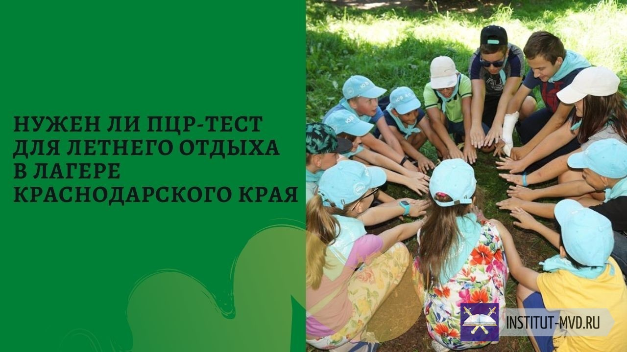 ПЦР-тест в лагерь Краснодарского края