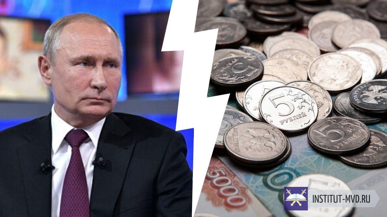 Скажет ли Путин о выплатах 10 тысяч рублей на «Прямой линии» в 2021 году