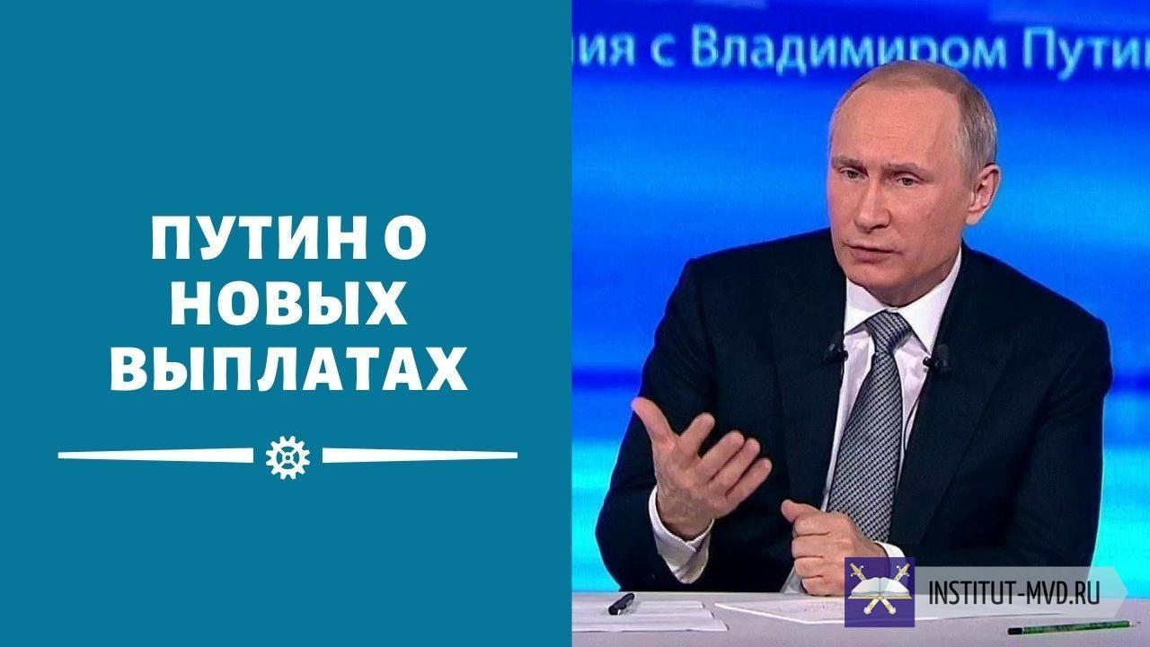 Владимир Путин может снова ввести пособия на детей в июле 2021 года