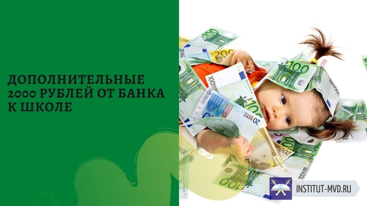 Как получить 2000 бонусом к путинским пособиям