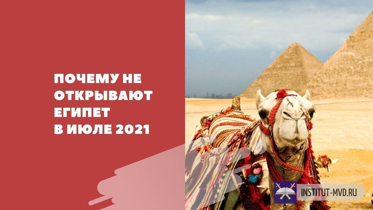 Когда откроют Египет для россиян в 2021 году