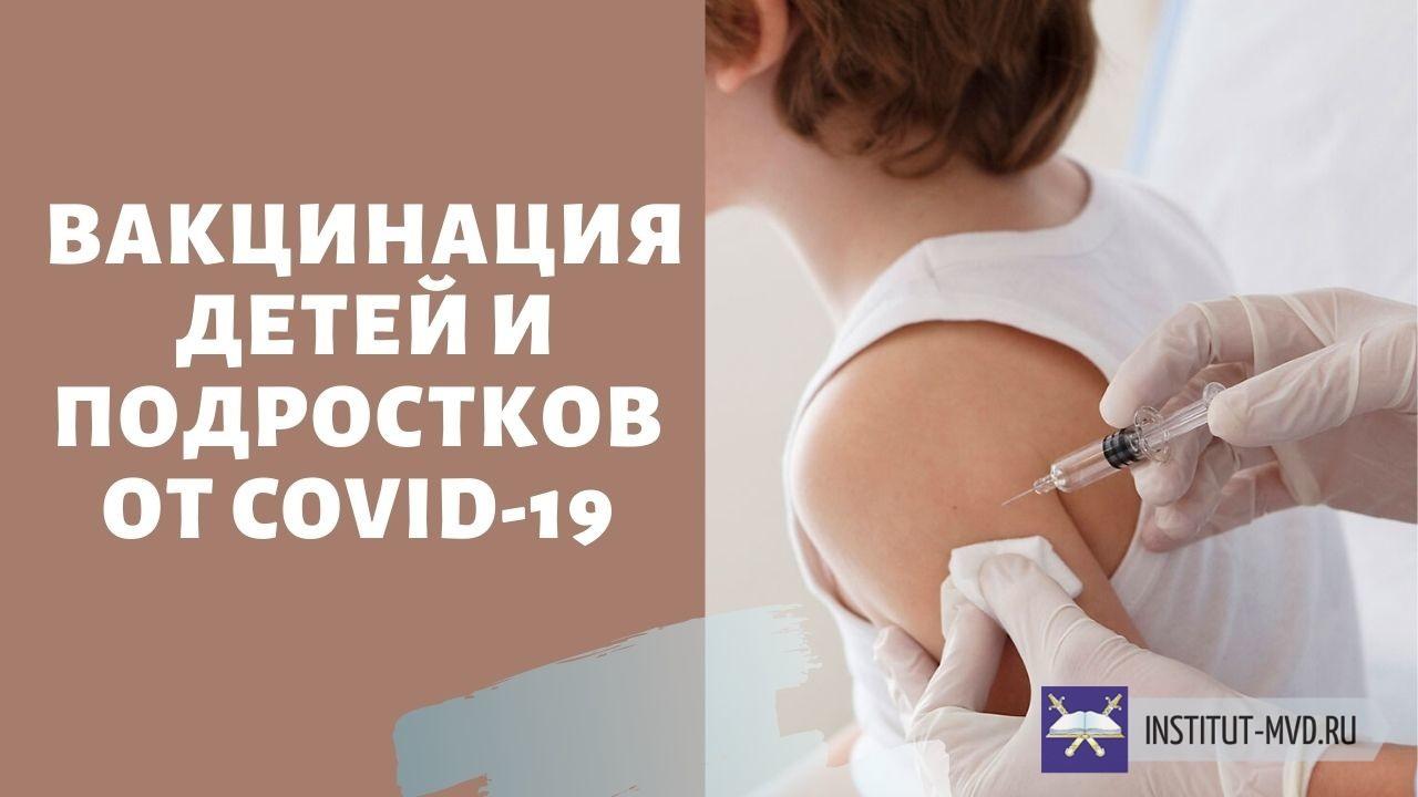 Делают ли детям прививку от коронавируса