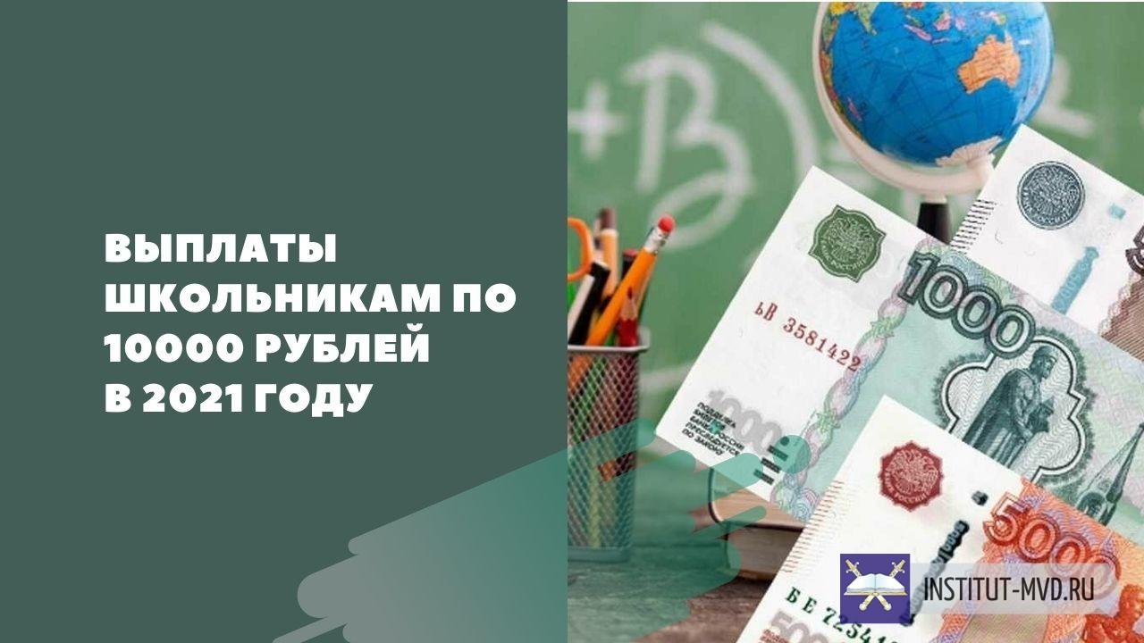 Выплаты школьникам по 10000 рублей в 2021 году