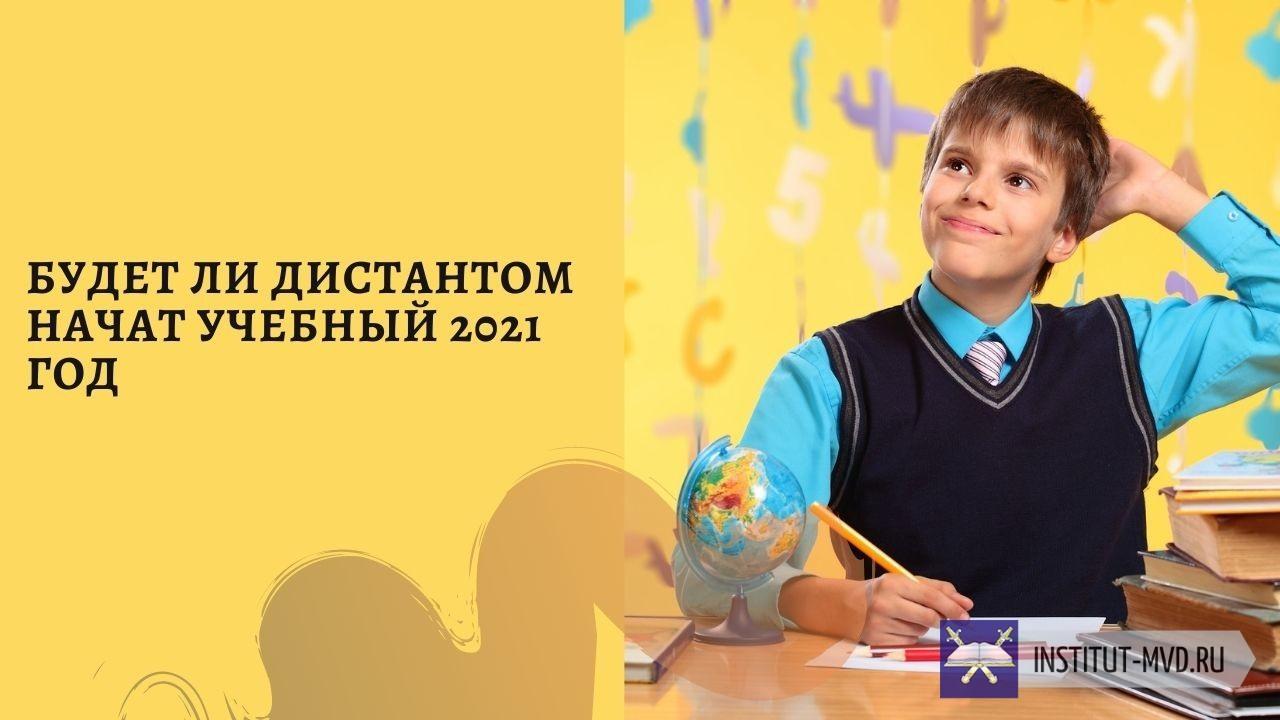 Дистанционное обучение в сентябре 2021 года