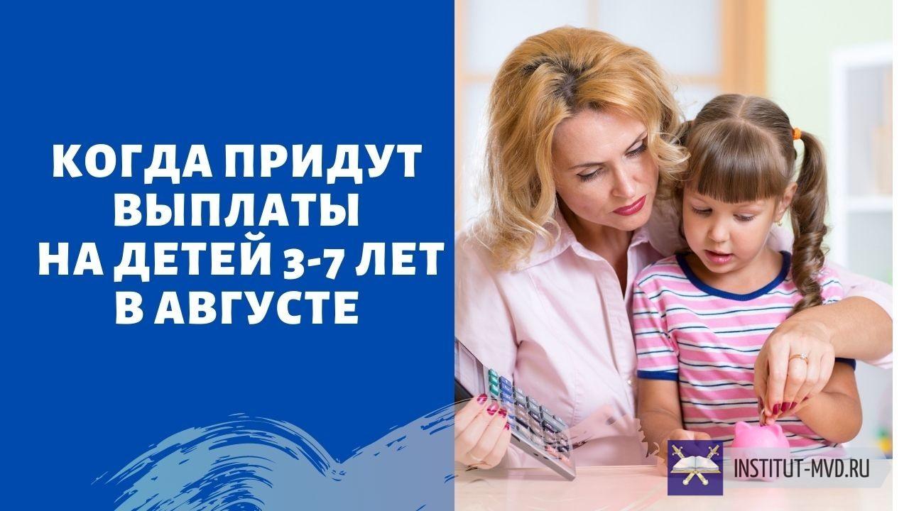 Выплаты детям от 3 до 7 лет в 2021 году