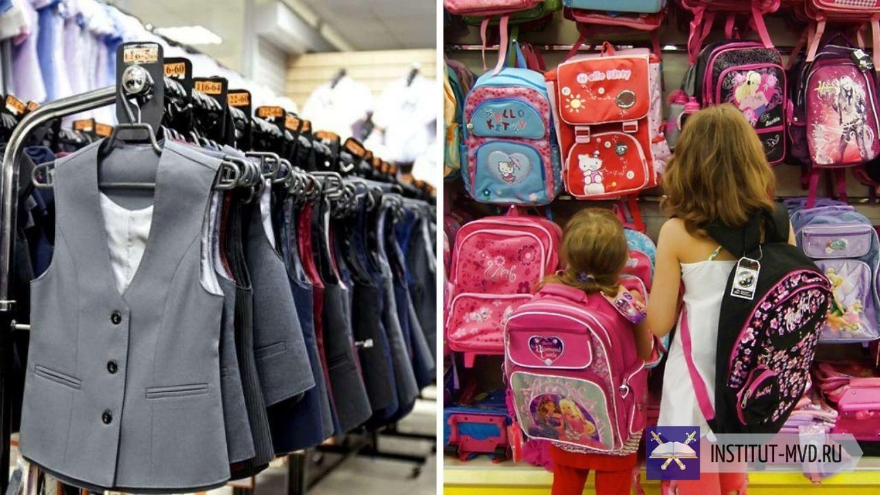 Выплату за школьную форму могут получить малоимущие и многодетные семьи