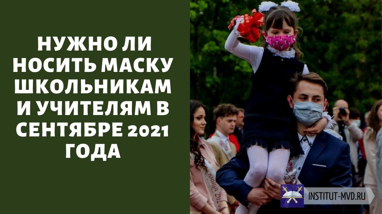 «Школьники в группе риска»: обязательно ли ношение масок учителями и учениками в школах в 2021 году