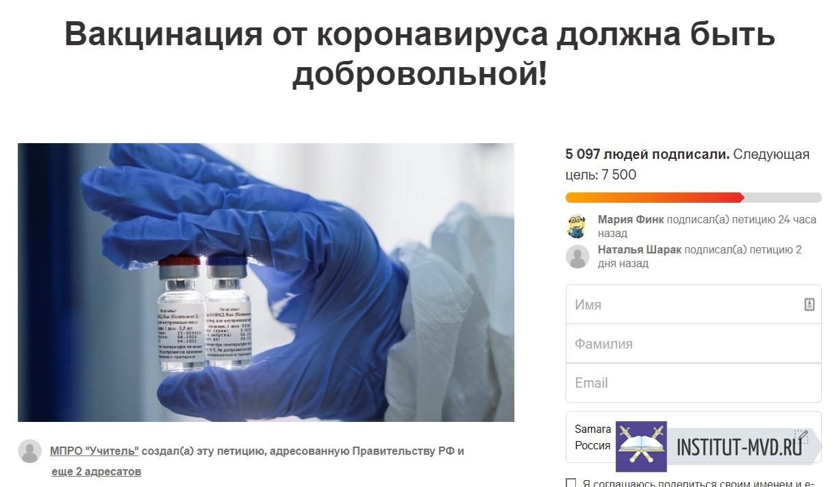 Петиция против обязательной вакцинации педагогов