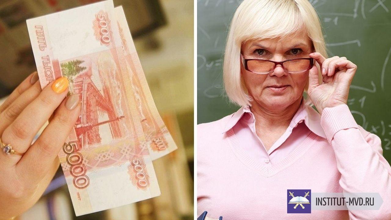 В сентябре учителям доплатят по 10 тыс. руб.