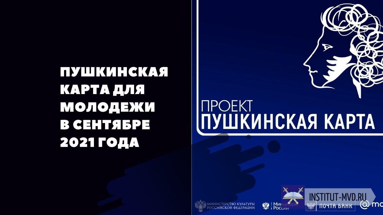 Пушкинские карты для молодежи 2021: зачем нужны и как получить
