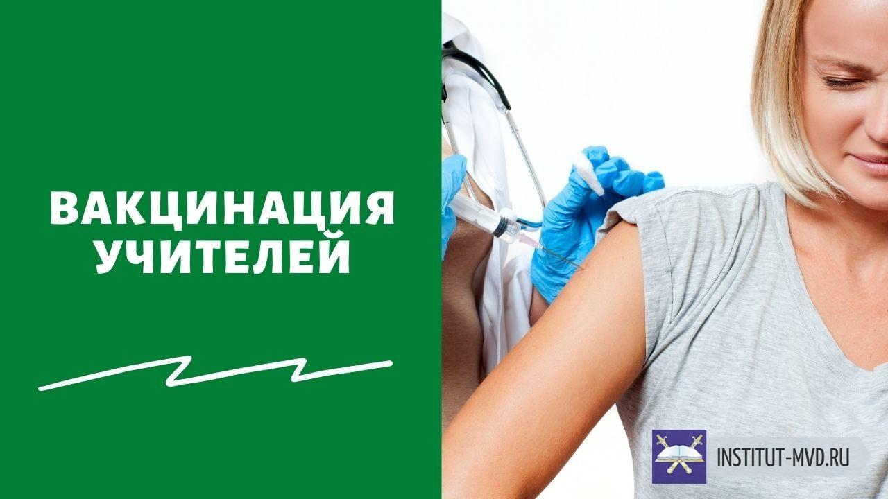 Есть ли приказ о принудительной вакцинации учителей в России
