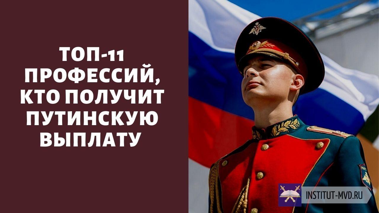 ТОП-11 профессий, кто получит путинскую выплату 10000₽ и 15000₽ в сентябре 2021 года – свежие новости о единовременном пособии