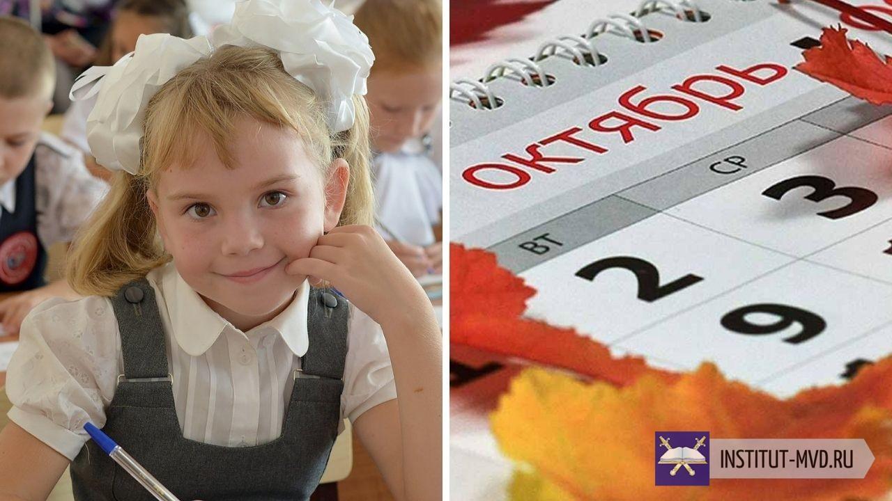 Когда начнутся и закончатся осенние каникулы для школьников в 2021 году