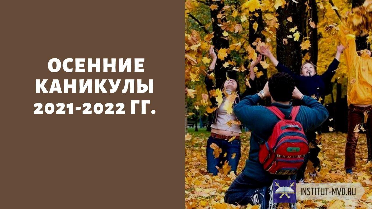 «Через 2 недели»: когда начнутся и закончатся осенние каникулы у школьников в 2021-2022 гг. – утвержден каникулярный календарь