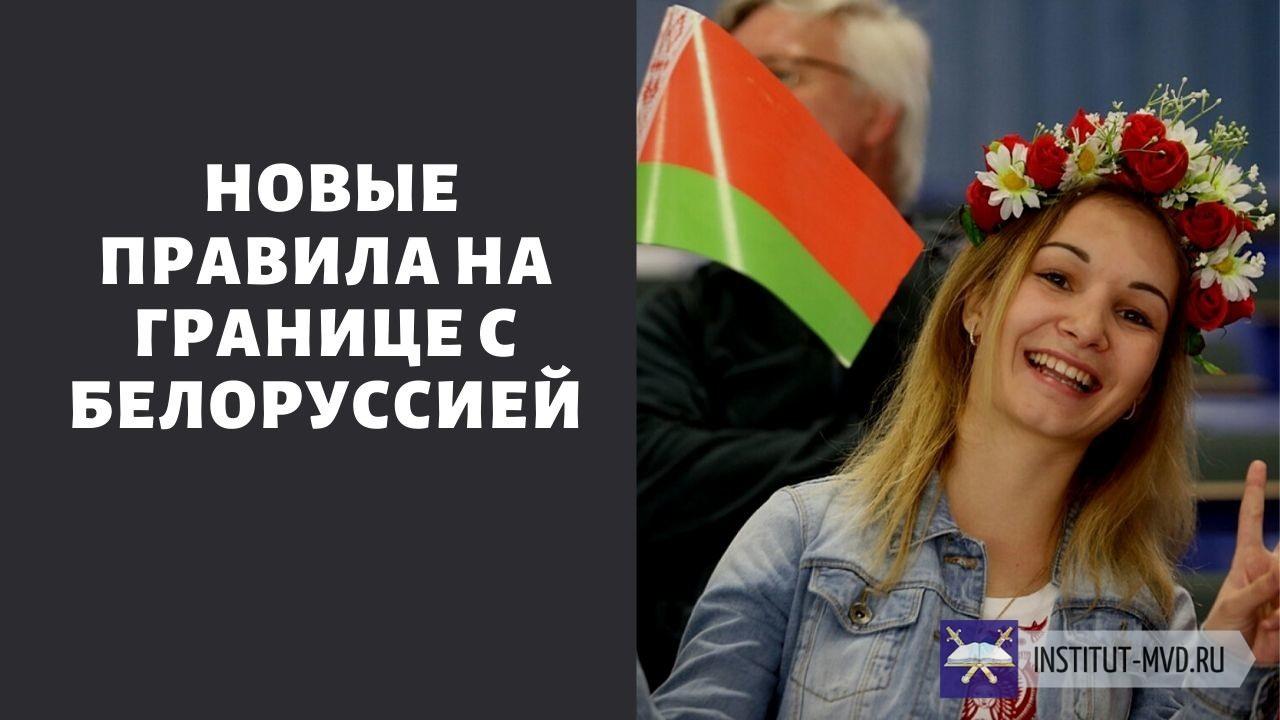 «10 вагонов вместо 5-ти»: новые правила пересечения границы Белоруссии российскими туристами осенью 2021 года – последние новости