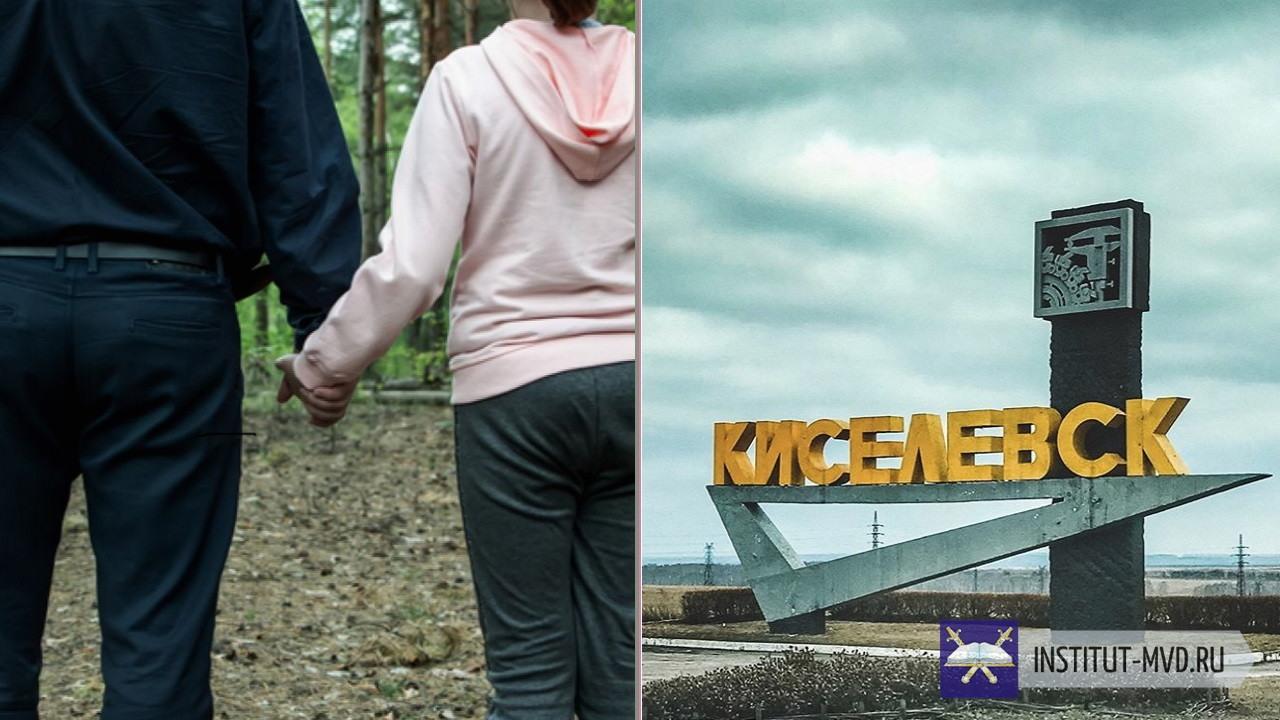 В городе Киселёвске педофил изнасиловал и убил двух девочек