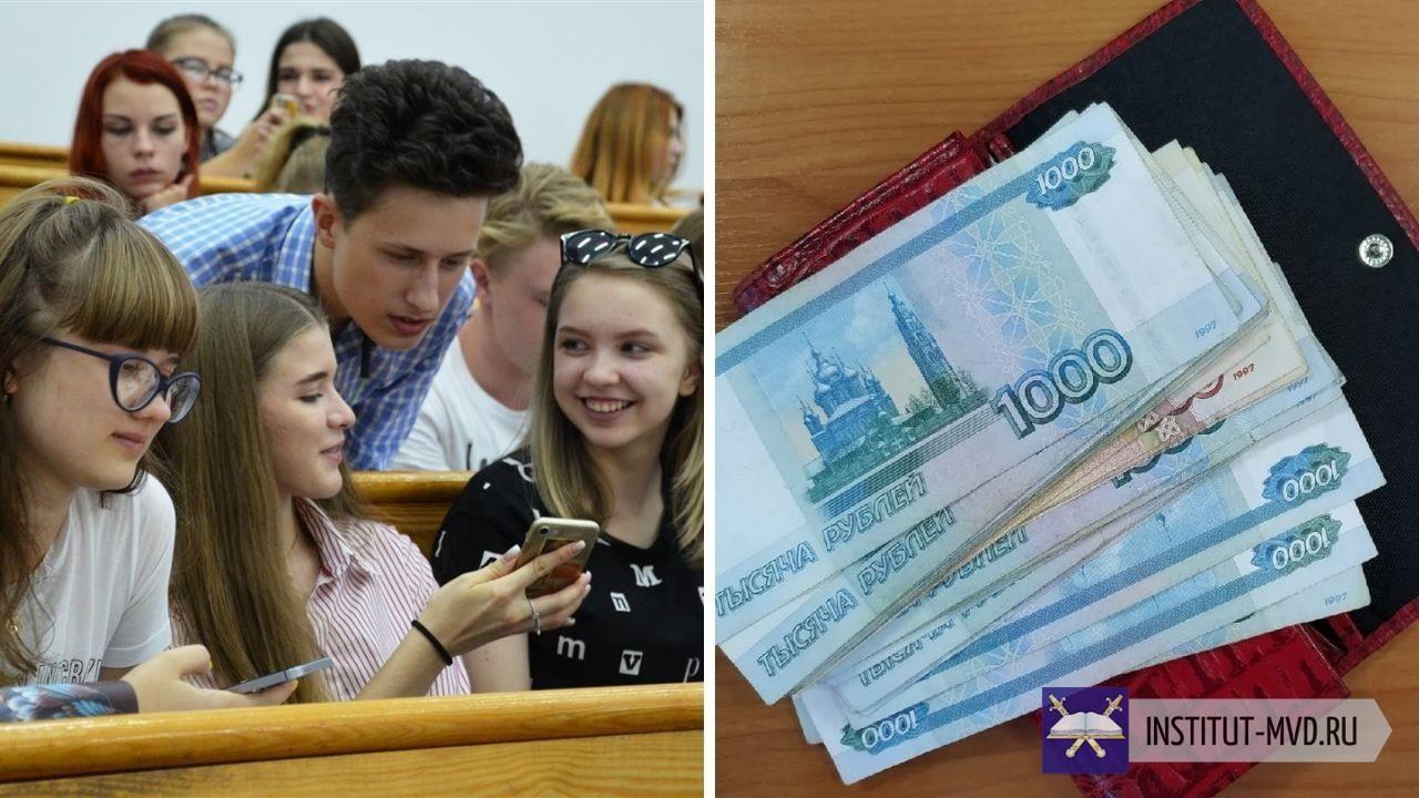 Единовременная выплата 10000 рублей и другие выплаты студентам в 2021 году