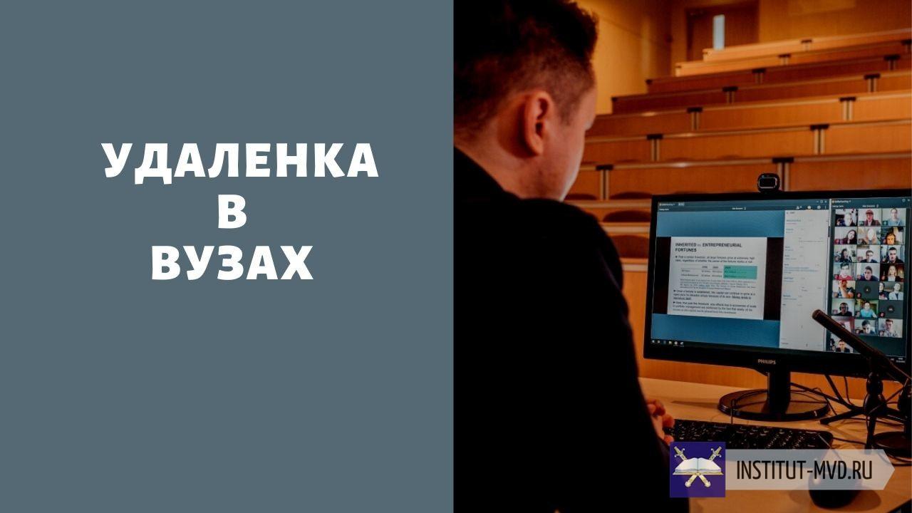 «Новый карантин»: переведут ли вузы и колледжи России на дистанционное обучение с 25 октября 2021 – последние новости на сегодня