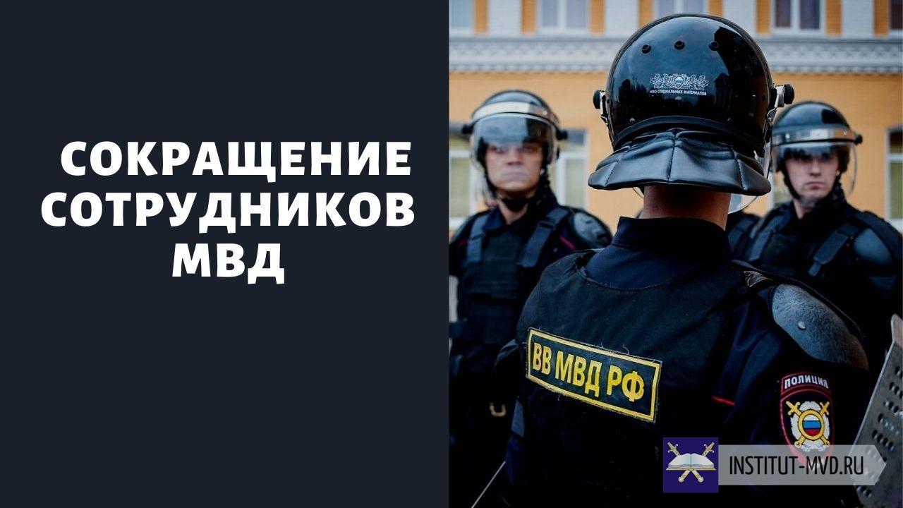 «Уволят 10%»: стало известно, будут ли сокращения в МВД в 2021 году — последние новости о запланированной реформе на сегодня