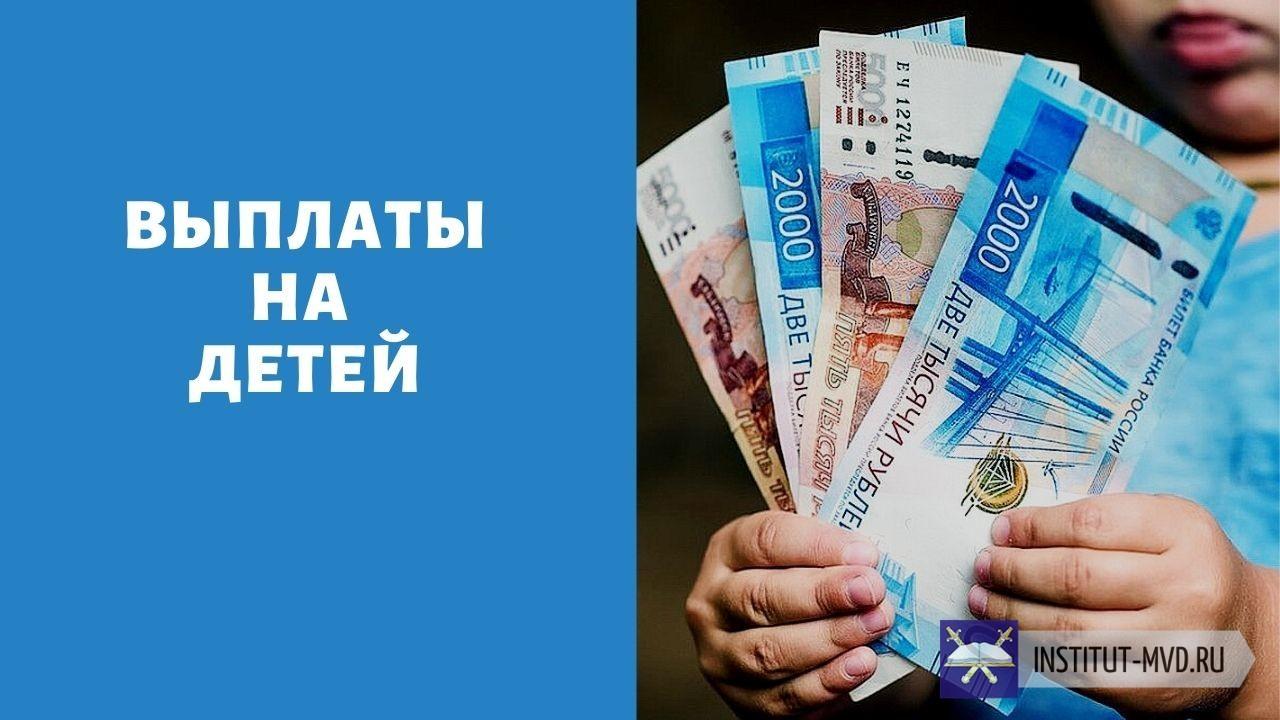 «Деньги получат все»: почему задерживают пособие на детей от 3 до 7 лет в октябре 2021 года и когда будут выплаты