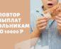Повтор выплат школьникам по 10000 руб