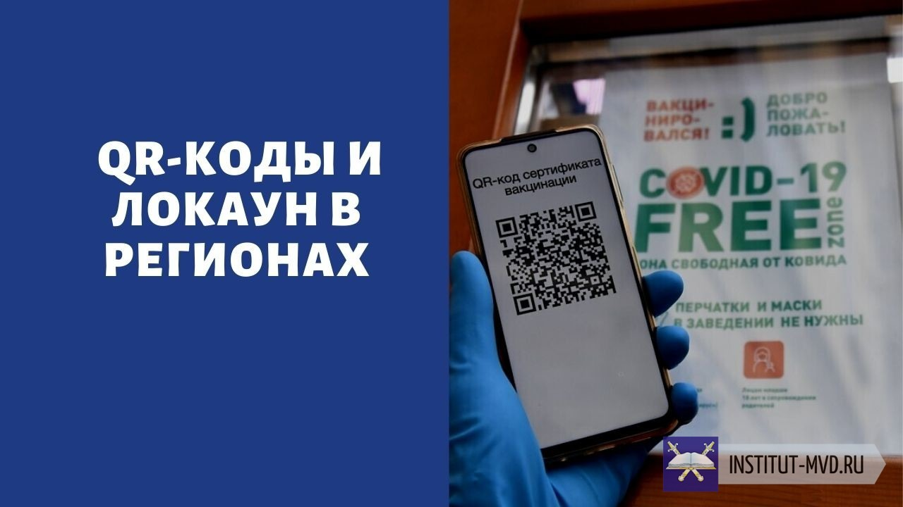 «Коек осталось 6%»: в каких регионах России введут локдаун и QR-коды – новости об эпидемиологической обстановке