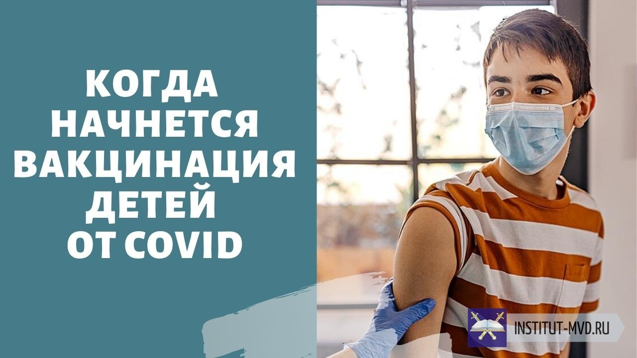 Вакцинация детей от COVID