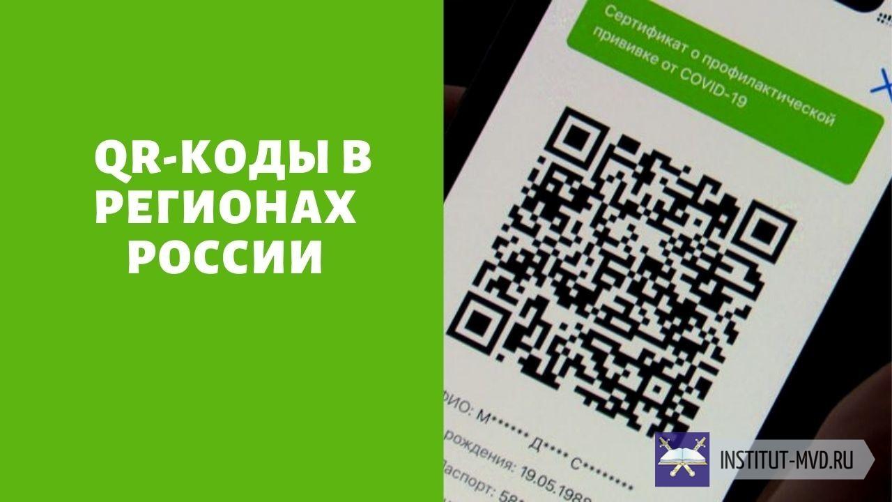 «Уже ввели!»: правда или нет, что в регионах РФ введут пропускную систему QR-кодов с 20 октября 2021 г. – последние новости